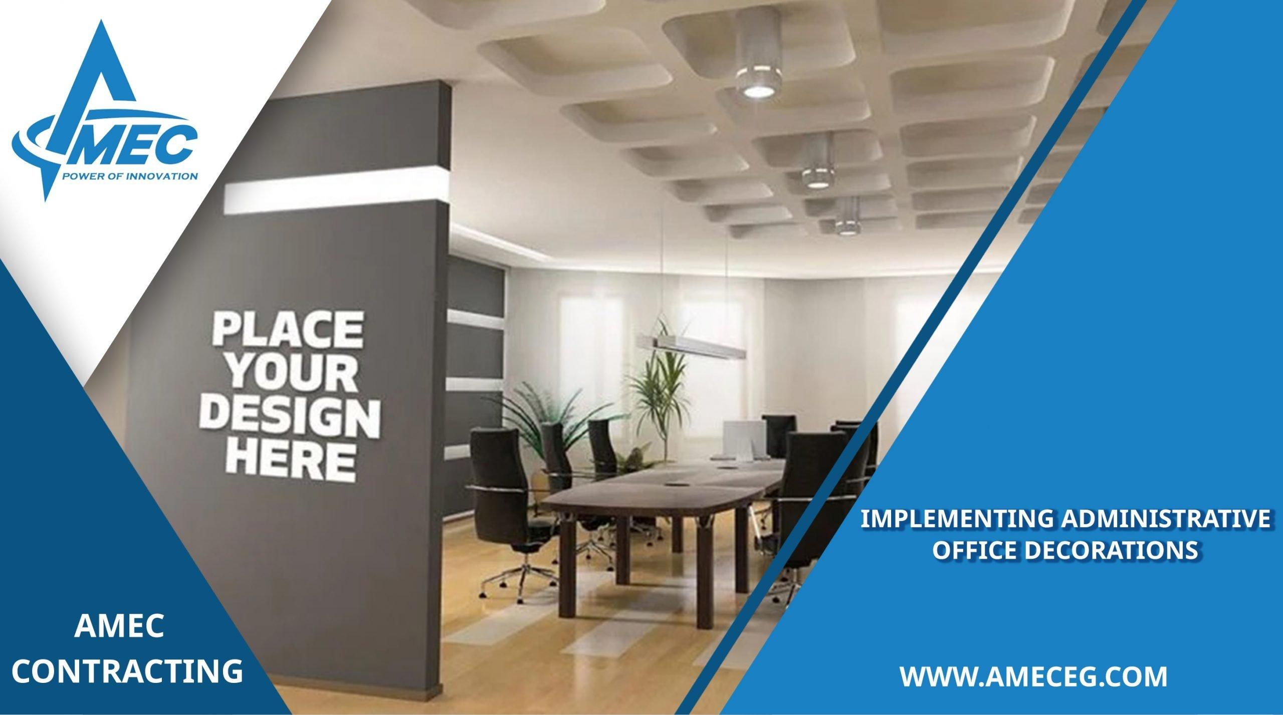 ديكورات مكاتب ادارية