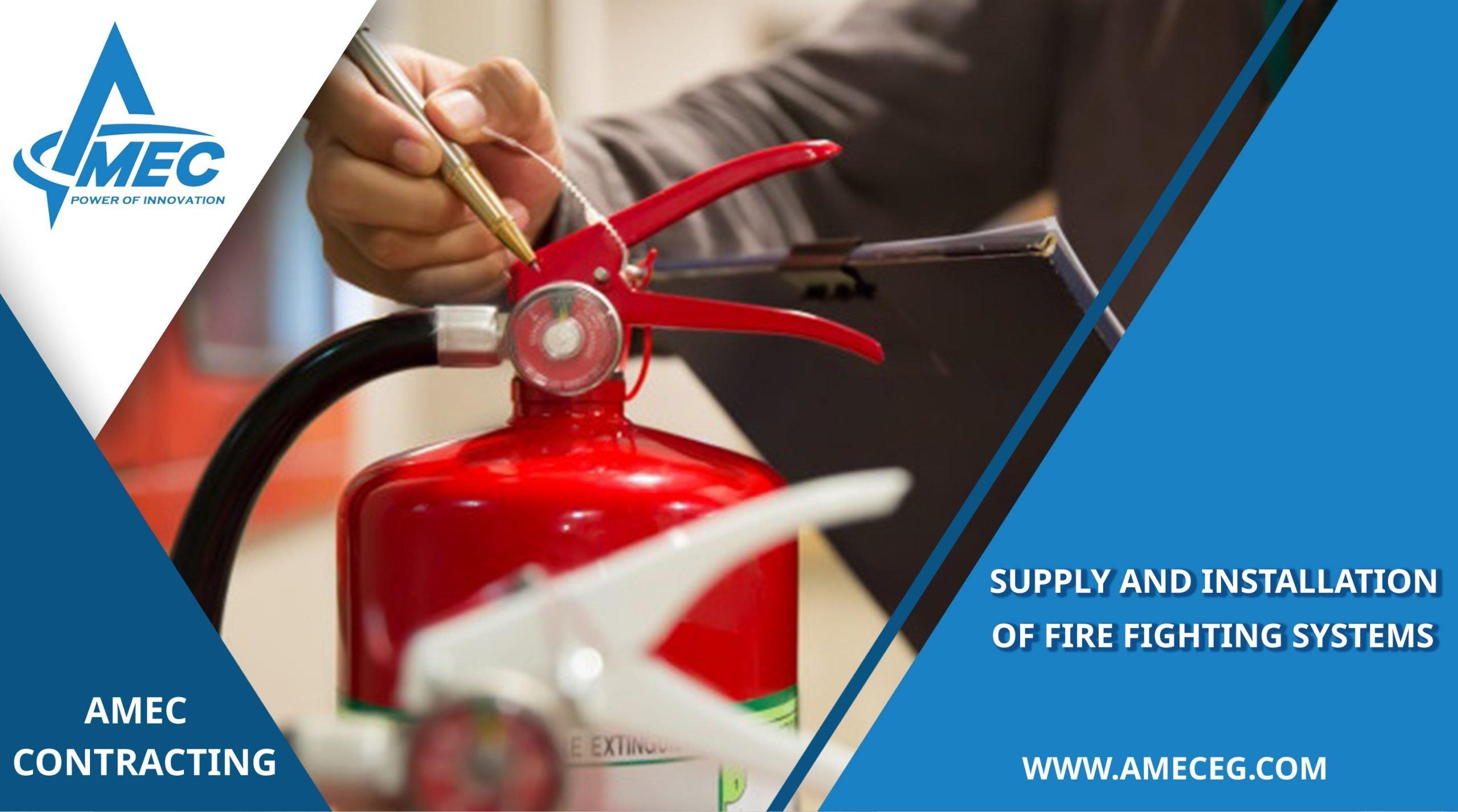 توريد وتركيب أنظمة مكافحة الحريق